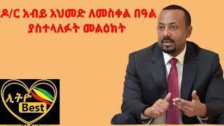 Ethiopia# የዶ/ር አብይ የእንኳን ለብርሃነ መስቀሉ አደረሳችሁ መልዕክት , Dr. Abiy Ahmed