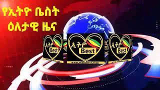 Ethiopia # የመስከረም 14/2013 ዓ.ም  ዕለታዊ ዜና