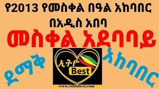 Ethiopia#  ደማቅ የሆነ የመስቀል በዓል አከባበር በመስቀል አደባባይ ; መስከረም 16/2013
