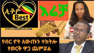 Ethiopia# የመስከረም 19/2013 ዕለታዊ ዜና