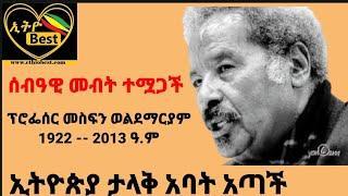 Ethiopia # አንጋፋው ፖለቲከኛ እና የሰብዓዊ መብት ተሟጋች ፕሮፌሰር መስፍን ወልደማርያም አረፉ