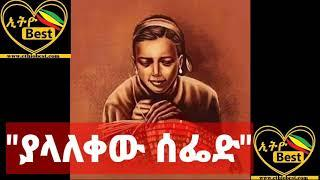 "Ethiopia # ""ያላለቀው ሰፌድ"" በዲ/ን ሄኖክ ኃይሌ"